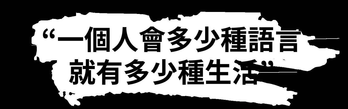 一個人會多少種語言就有多少種生活_工作區域 1