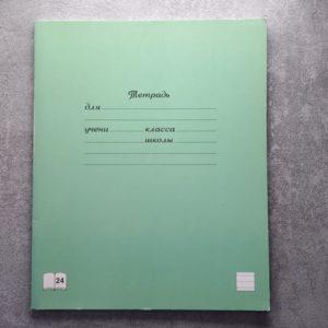 俄文書寫專用筆記本(橫線版)